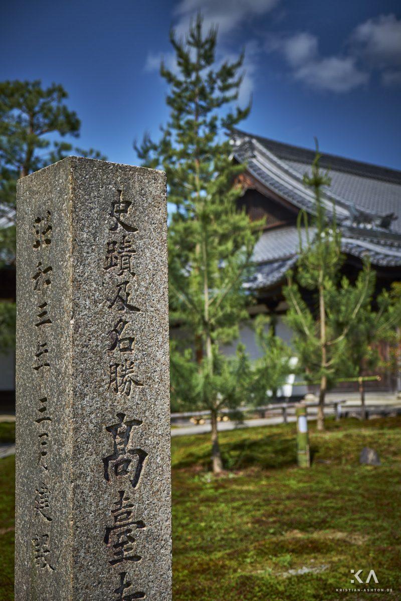 Kodai-ji temple site