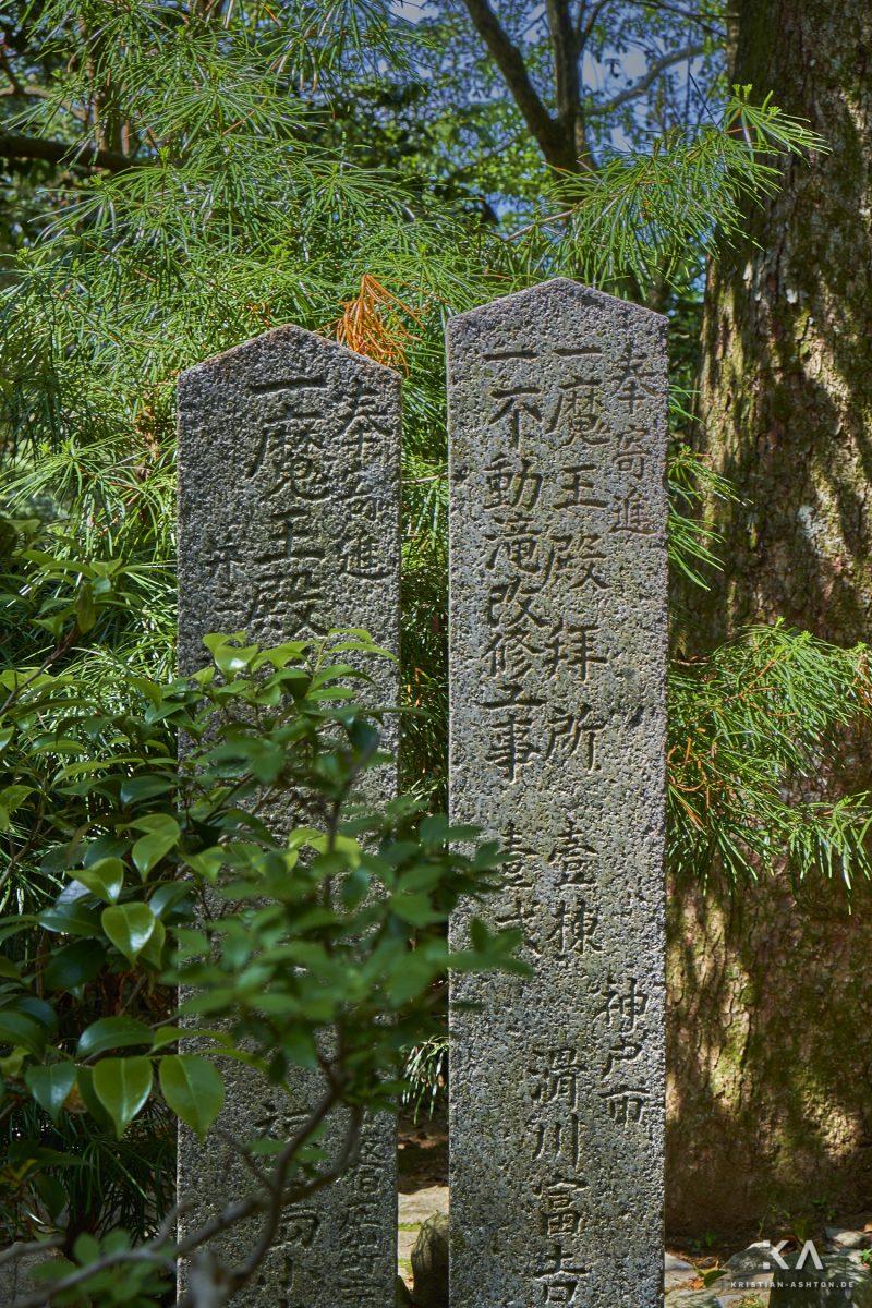 Kurama-dera temple Okunoin Mao-den